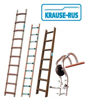 Специальные лестницы Krause