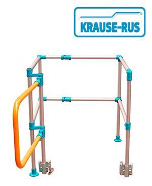 Ограждения Krause