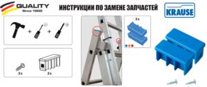 Инструкция по установке верхних пробок Krause