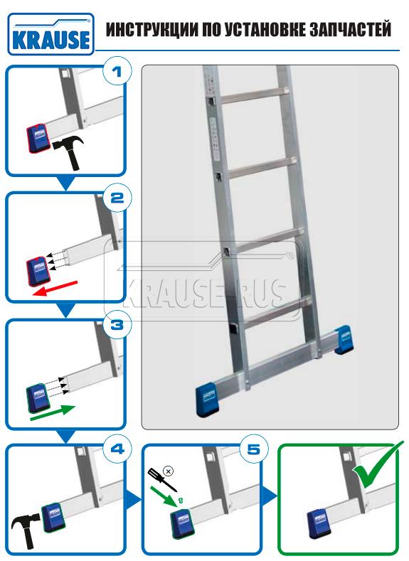 Инструкция по установке наконечник опоры траверсы 64x25 Krause 211064