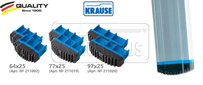 Опорные пробки Krause