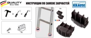 Инструкция по установке токоотводящих опорных пробок Krause