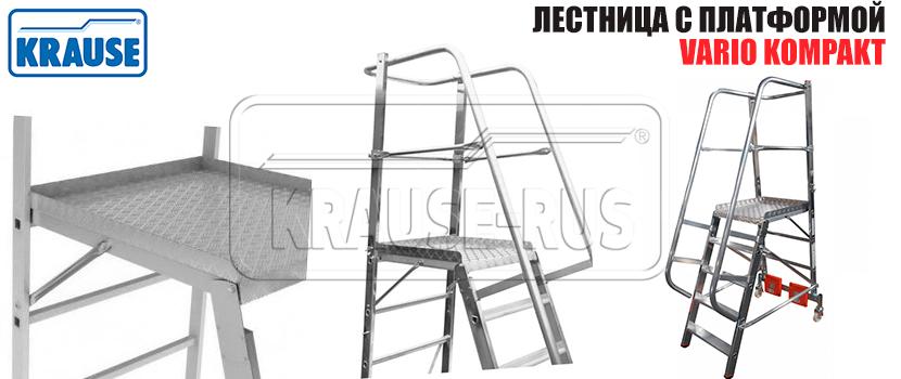 Лестница с платформой VARIO Kompakt Krause STABILO