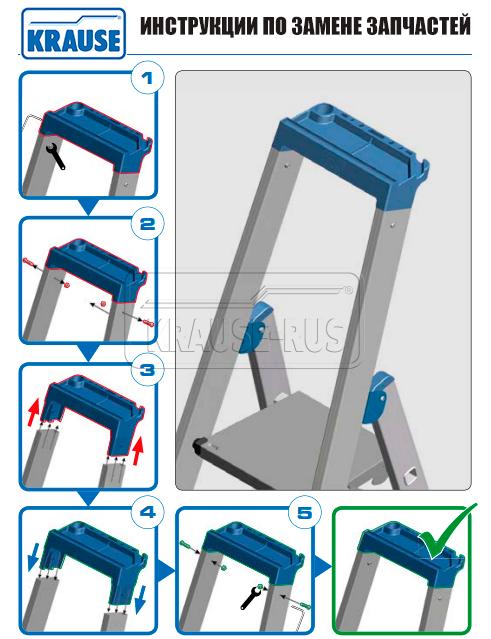 Инструкция по установке лоток для инвентаря к лестницам Krause 212566