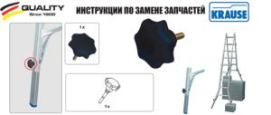 Инструкция по установке болт со звездообразной головкой Krause 212481
