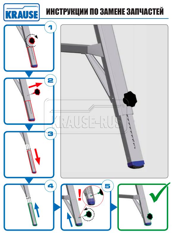 Инструкция по установке Удлинитель боковины Krause 201263