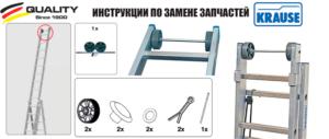 Инструкция по установке Комплект настенные ролики Krause 122254