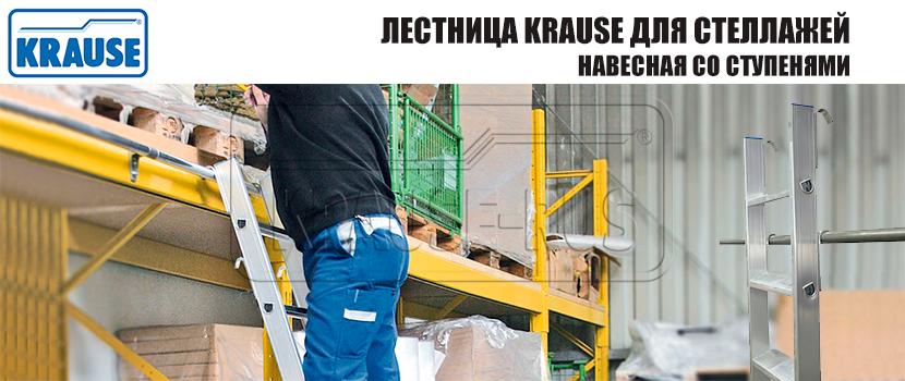 Лестница для стеллажей Krause