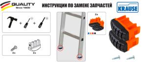 Инструкция по установке Опорные наконечники для Krause TeleVario 201232