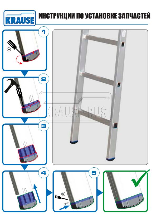 Инструкция по установке Опорные пробки Krause 211231