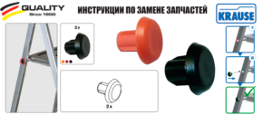 Инструкция по установке Грибовидная заглушка Krause
