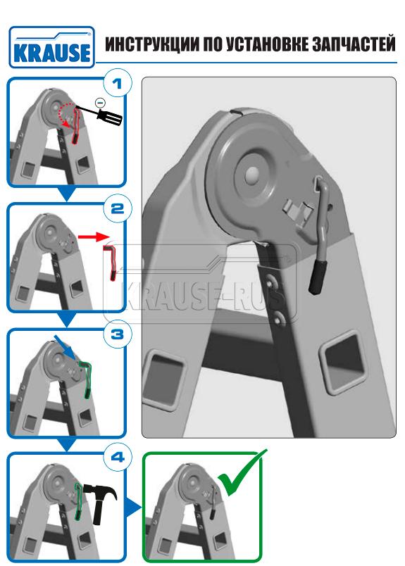 Инструкция по установке Разблокирующий рычаг Krause 212535