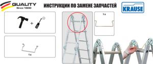 Инструкция по установке Рычаг управления Krause