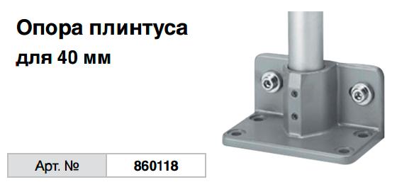 Опора плинтуса для 40 мм 860118 Krause