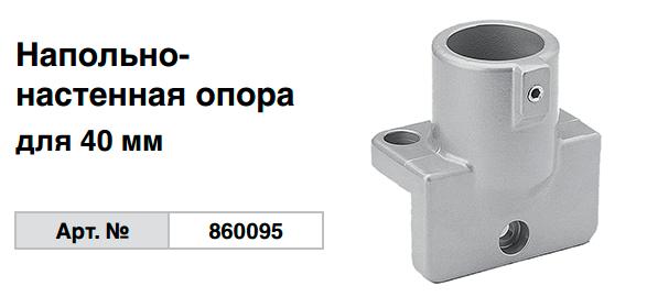 Напольно-настенная опора для 40 мм 860095 Krause