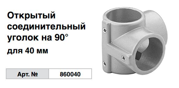 Открытый соединительный уголок на 90° для 40 мм 860040 Krause