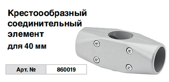 Крестообразный соединительный элемент для 40 мм 860019 Krause
