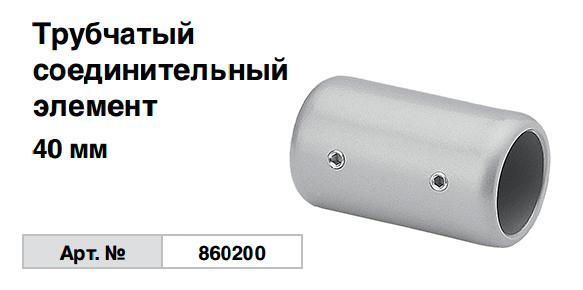 Трубчатый соединительный элемент 40 мм 860200 Krause