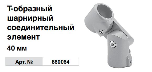 Т-образный шарнирный соединительный элемент 40 мм 860064 Krause