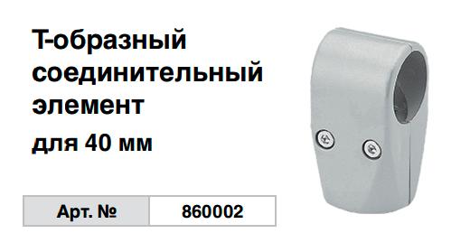 Т-образный соединительный элемент для 40 мм 860002 Krause