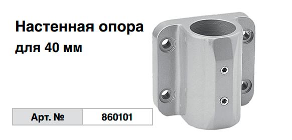 Настенная опора Krause 860101