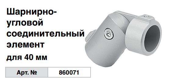 Шарнирно-угловой соединительный элемент Krause 860071