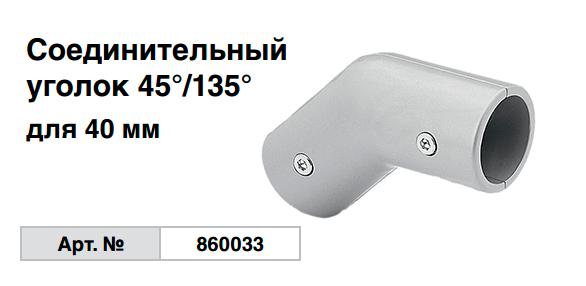 Соединительный уголок 45°/135° 860033 Krause