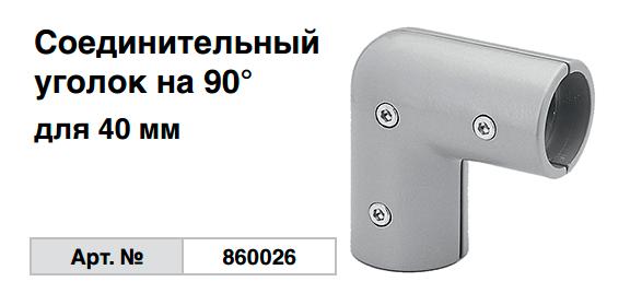 Соединительный уголок на 90˚ Krause 860026 для труб 40 мм