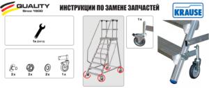 Инструкция по установке роликовой опоры Ø 125 мм для платформы Krause STABILO 820402