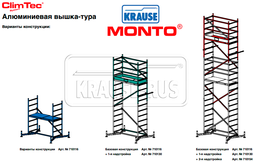 Вышка-тура Climtec Krause
