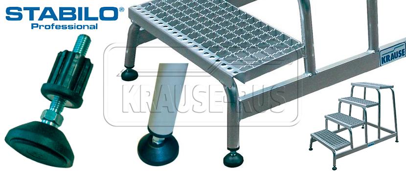 Регулируемые по высоте опоры с резиновой накладкой KRAUSE STABILO 805133