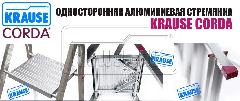 Стремянка Krause Corda