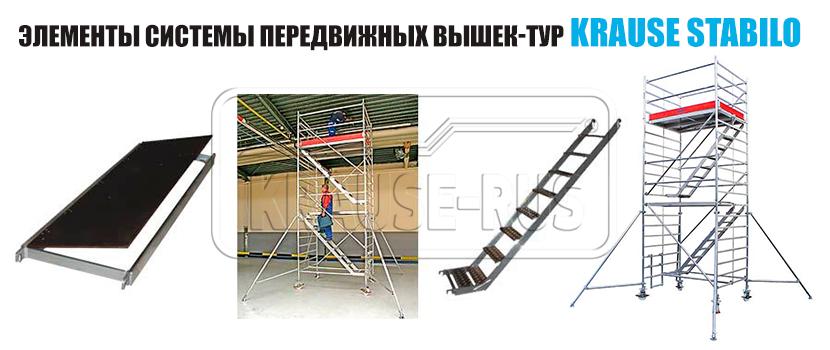 Платформа с увеличенным проходом (алюминий/дерево) Krause 2 м 701282