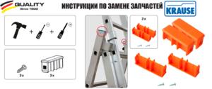 Инструкция по замене верхних наконечников для Krause Fabilo и Krause Dubilo